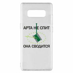 Чохол для Samsung Note 8 ARTA does not sleep, it comes down