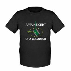 Дитяча футболка ARTA does not sleep, it comes down