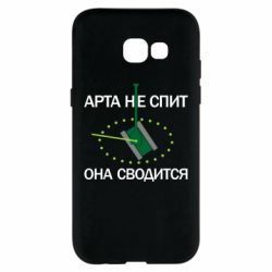 Чохол для Samsung A5 2017 ARTA does not sleep, it comes down