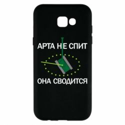 Чохол для Samsung A7 2017 ARTA does not sleep, it comes down