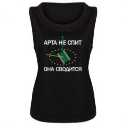 Майка жіноча ARTA does not sleep, it comes down