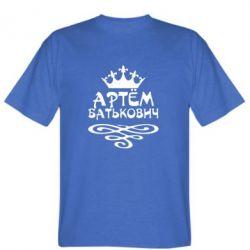 Мужская футболка Артем Батькович - FatLine