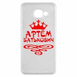 Чехол для Samsung A3 2016 Артем Батькович