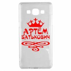 Чехол для Samsung A5 2015 Артем Батькович