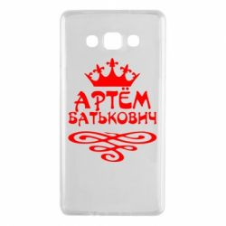 Чехол для Samsung A7 2015 Артем Батькович