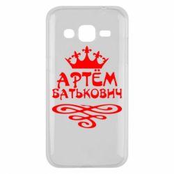 Чехол для Samsung J2 2015 Артем Батькович