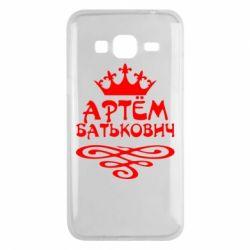 Чехол для Samsung J3 2016 Артем Батькович