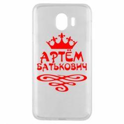 Чехол для Samsung J4 Артем Батькович