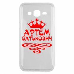 Чехол для Samsung J5 2015 Артем Батькович