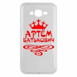 Чехол для Samsung J7 2015 Артем Батькович
