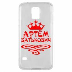 Чехол для Samsung S5 Артем Батькович