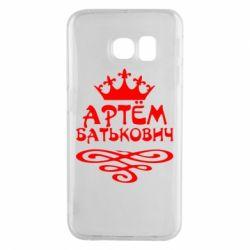 Чехол для Samsung S6 EDGE Артем Батькович