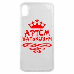 Чехол для iPhone Xs Max Артем Батькович