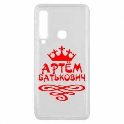 Чехол для Samsung A9 2018 Артем Батькович
