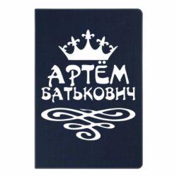Блокнот А5 Артем Батькович