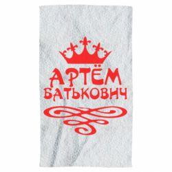 Полотенце Артем Батькович