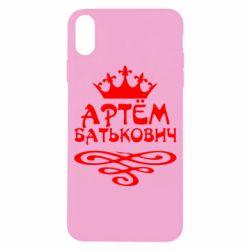 Чехол для iPhone X/Xs Артем Батькович