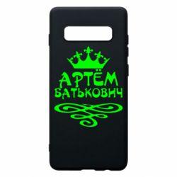 Чехол для Samsung S10+ Артем Батькович