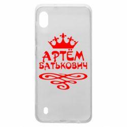 Чехол для Samsung A10 Артем Батькович