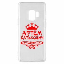 Чехол для Samsung S9 Артем Батькович