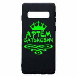 Чехол для Samsung S10 Артем Батькович