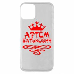 Чехол для iPhone 11 Артем Батькович