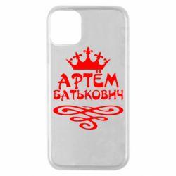 Чехол для iPhone 11 Pro Артем Батькович