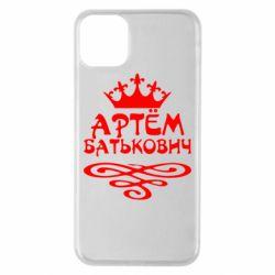 Чехол для iPhone 11 Pro Max Артем Батькович