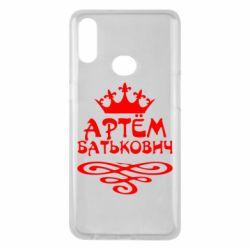 Чехол для Samsung A10s Артем Батькович