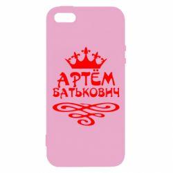 Чехол для iPhone5/5S/SE Артем Батькович