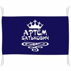 Флаг Артем Батькович