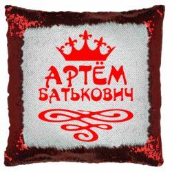 Подушка-хамелеон Артем Батькович