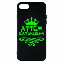 Чехол для iPhone 8 Артем Батькович