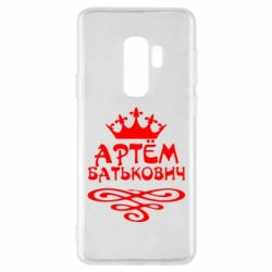 Чехол для Samsung S9+ Артем Батькович