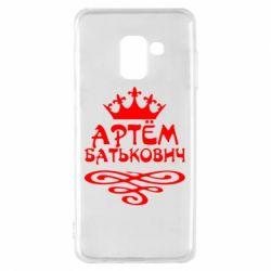 Чехол для Samsung A8 2018 Артем Батькович