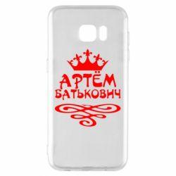Чехол для Samsung S7 EDGE Артем Батькович
