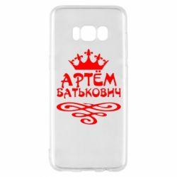 Чехол для Samsung S8 Артем Батькович