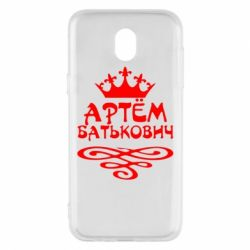 Чехол для Samsung J5 2017 Артем Батькович