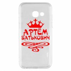 Чехол для Samsung A3 2017 Артем Батькович