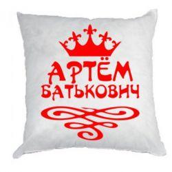 Подушка Артем Батькович - FatLine