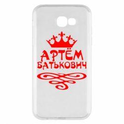 Чехол для Samsung A7 2017 Артем Батькович