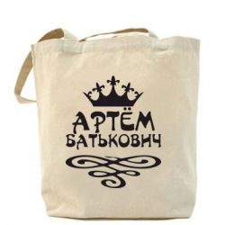 Сумка Артем Батькович
