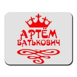 Коврик для мыши Артем Батькович
