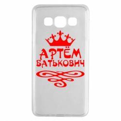Чехол для Samsung A3 2015 Артем Батькович