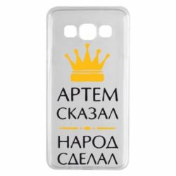 Чехол для Samsung A3 2015 Артем сказал - народ сделал - FatLine