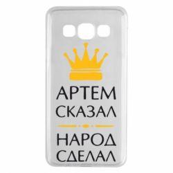 Чохол для Samsung A3 2015 Артем сказав - народ зробив