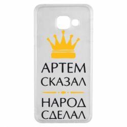 Чехол для Samsung A3 2016 Артем сказал - народ сделал - FatLine