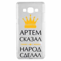 Чехол для Samsung A5 2015 Артем сказал - народ сделал - FatLine