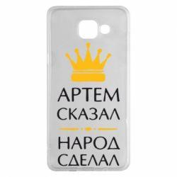 Чехол для Samsung A5 2016 Артем сказал - народ сделал - FatLine
