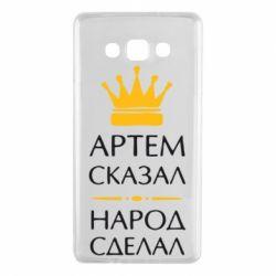Чехол для Samsung A7 2015 Артем сказал - народ сделал - FatLine